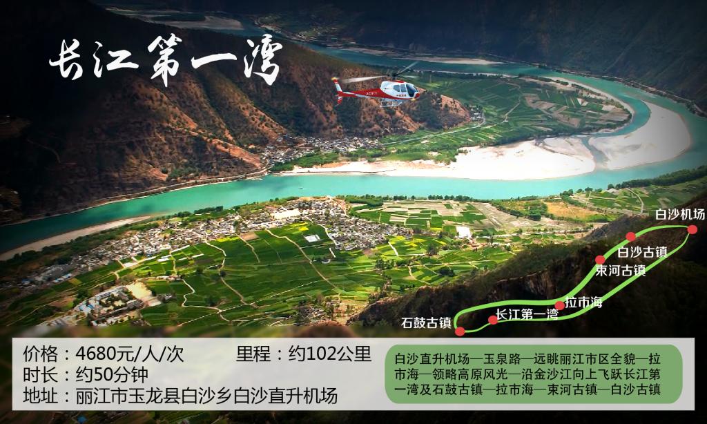 长江第一湾(最终)2