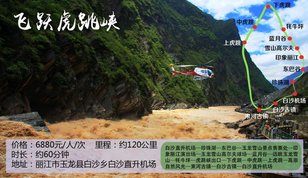 飞跃虎跳峡(最终)2